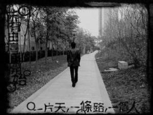 一个人的路